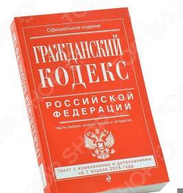 Гражданский кодекс Российской Федерации. Части первая, вторая, третья и четвертая. Текст с изменениями и дополнениями на 1 апреля 2016 год
