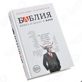 Баблия. Книга о бабле и Боге
