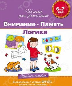 Внимание. Память. Логика. Учебное пособие (для детей 6-7 лет)