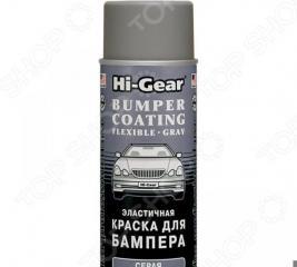 Грунтовка антикоррозионная Hi Gear HG 5726