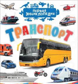 Транспорт Росмэн (Первая энциклопедия)