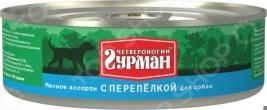 Корм консервированный для собак Четвероногий Гурман «Мясное ассорти с перепелкой»
