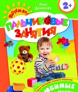 Любимые игрушки. Пальчиковые занятия