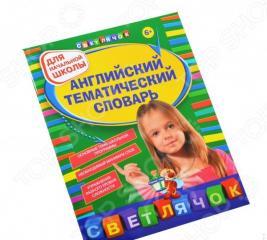 Английский тематический словарь (для начальной школы)