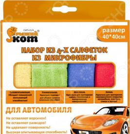 Набор салфеток для автомобиля Energy CMFS-01/4
