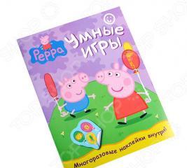 Свинка Пеппа. Умные игры (+ наклейки)