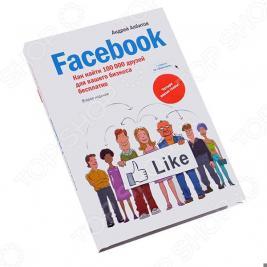 Facebook. Как найти 100 000 друзей для Вашего бизнеса
