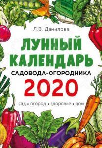 Книга «Лунный календарь садовода-огородника»