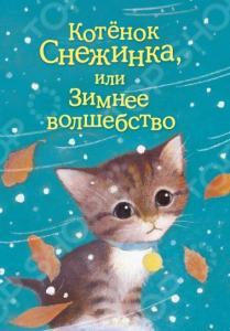 Котенок Снежинка, или Зимнее волшебство