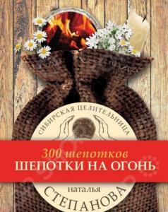 Шепотки на огонь. 300 Шепотков