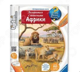 Книга развивающая Ravensburger «Познакомься с животными Африки»