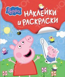 Свинка Пеппа. Наклейки и раскраски