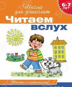 Читаем вслух. Тексты с картинками (для детей 6-7 лет)