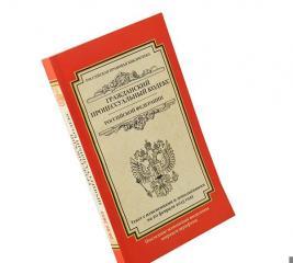 Гражданский процессуальный кодекс Российской Федерации. Текст с изменениями и дополнениями на 20 февраля 2015 г.