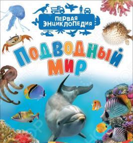 Подводный мир Росмэн (Первая энциклопедия)