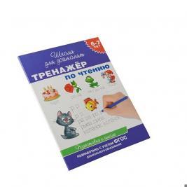 Тренажер по чтению (для детей 6-7 лет)