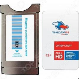 Комплект спутникового телевидения Триколор ТВ UHD «Европа»