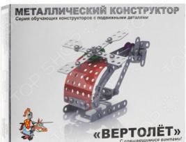 Конструктор металлический Десятое королевство «Вертолет с подвижными деталями»