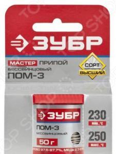 Припой Зубр 55456-050-10