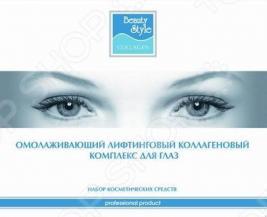Комплекс для глаз лифтинговый коллагеновый Beauty Style