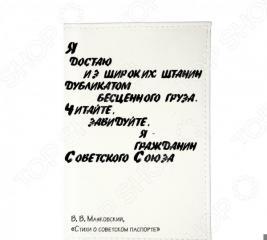 Обложка для автодокументов Mitya Veselkov «Маяковский»