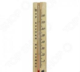 Термометр для бани и сауны Банные штучки «С легким паром!»