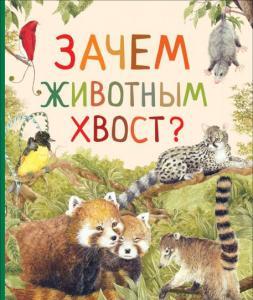 Зачем животным хвост?