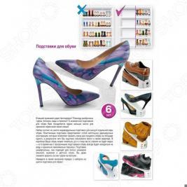Набор подставок для обуви Bradex TD 0446