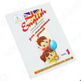 Курс английского языка для маленьких детей Знаток Часть 1