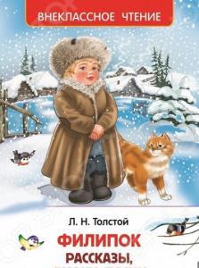 Филипок, Липунюшка и другие рассказы