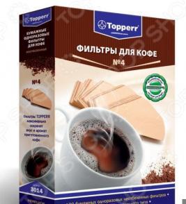 Бумажные одноразовые фильтры для кофе Topperr №4