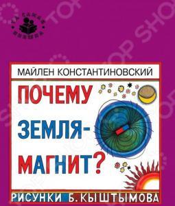 Почему Земля - магнит?