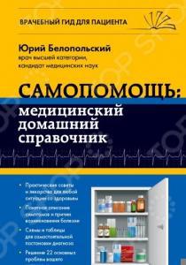 Самопомощь. Медицинский домашний справочник