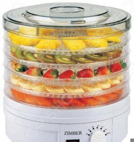 Сушилка для овощей Zimber ZM-11021