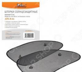 Шторки солнцезащитные на боковые стекла Airline ASPS-M-04