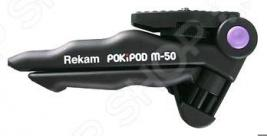 Штатив Rekam POKIPOD M-50