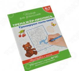 Тренажер-пропись. Тренируем пальчики (для детей 6-7 лет)