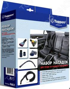 Набор насадок для пылесоса Topperr NA 1