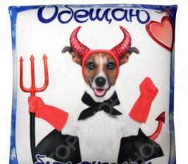 Подушка-антистресс СПИ «Собака. Обещание». В ассортименте