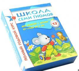 Полный годовой курс для занятий с детьми 1-2 лет. Комплект из 12 книг