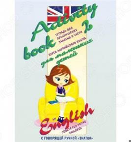 Курс английского языка для маленьких детей ЗНАТОК «Познаем-мир 3»