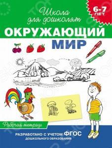 Окружающий мир. Рабочая тетрадь (для детей 6-7 лет)
