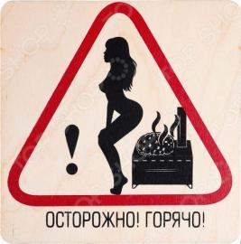 Табличка Банные штучки «Осторожно! Горячо»