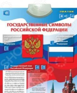 Игра развивающая ЗНАТОК «Государственные символы РФ»