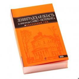 Ленинградская область и пригороды Санкт-Петербурга. Путеводитель