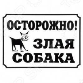 Табличка предупреждающая Darell «Осторожно, злая собака» RP0012