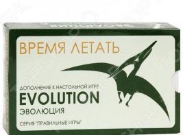 Игра карточная Правильные игры «Эволюция. Время летать»