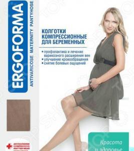 Колготки медицинские эластичные компрессионные для беременных Ergoforma 113. Цвет: коричневый