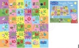 Развивающий коврик Росмэн «Учим азбуку с Пеппой»