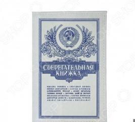 Обложка для автодокументов Mitya Veselkov «Сберегательная книжка»